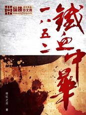 1852铁血中华