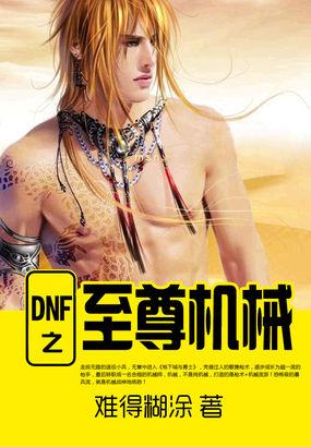 DNF之至尊机械