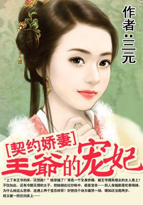 契约娇妻:王爷的宠妃